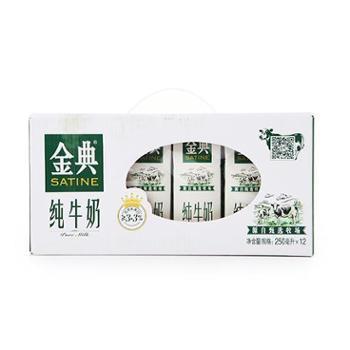 【产地直发】伊利金典纯牛奶250ml*12/箱新老包装随机发货
