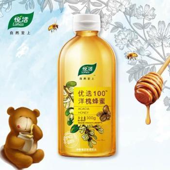 【自营】悦活优选100洋槐蜂蜜300g