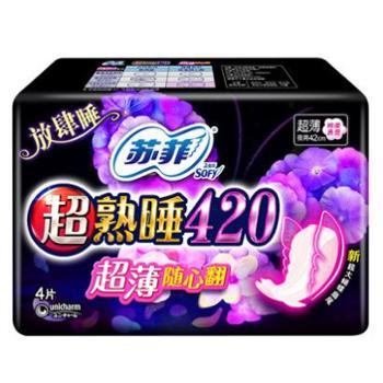 苏菲超熟睡420超薄瞬吸干爽4P