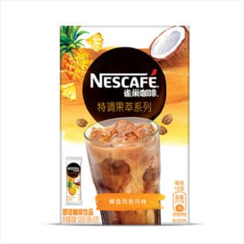雀巢水果咖啡特调果萃系列椰香凤梨风味速溶即溶咖啡饮品8*15g