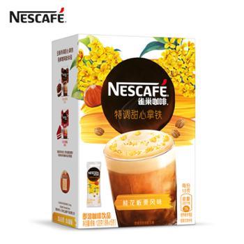 雀巢咖啡特调甜心拿铁桂花板栗风味8条*15g/盒条装速溶咖啡粉饮品
