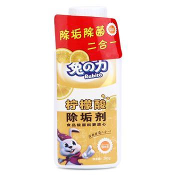 兔之力柠檬酸除垢剂280g