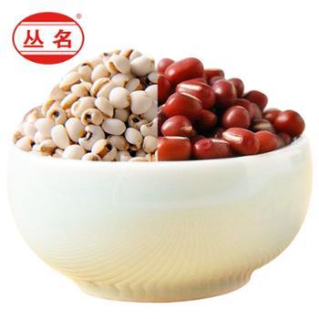 丛名 红豆薏米套餐买1送1共2000g红小红豆薏仁米五谷杂粮