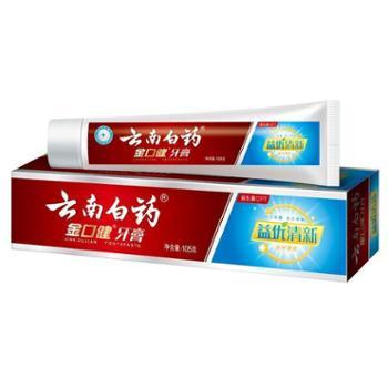 【5年老店】云南白药金口健牙膏 益优清新冰柠薄荷清新口气105g祛口臭