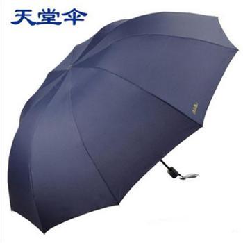 天堂伞 强力拒水2-3人雨伞加大加固钢杆钢骨折叠三折超大伞