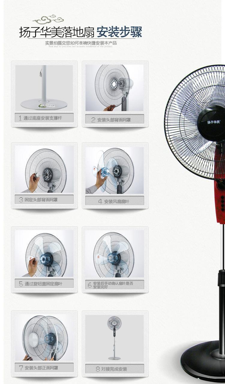 扬子华美A06新款家用落地扇电风扇