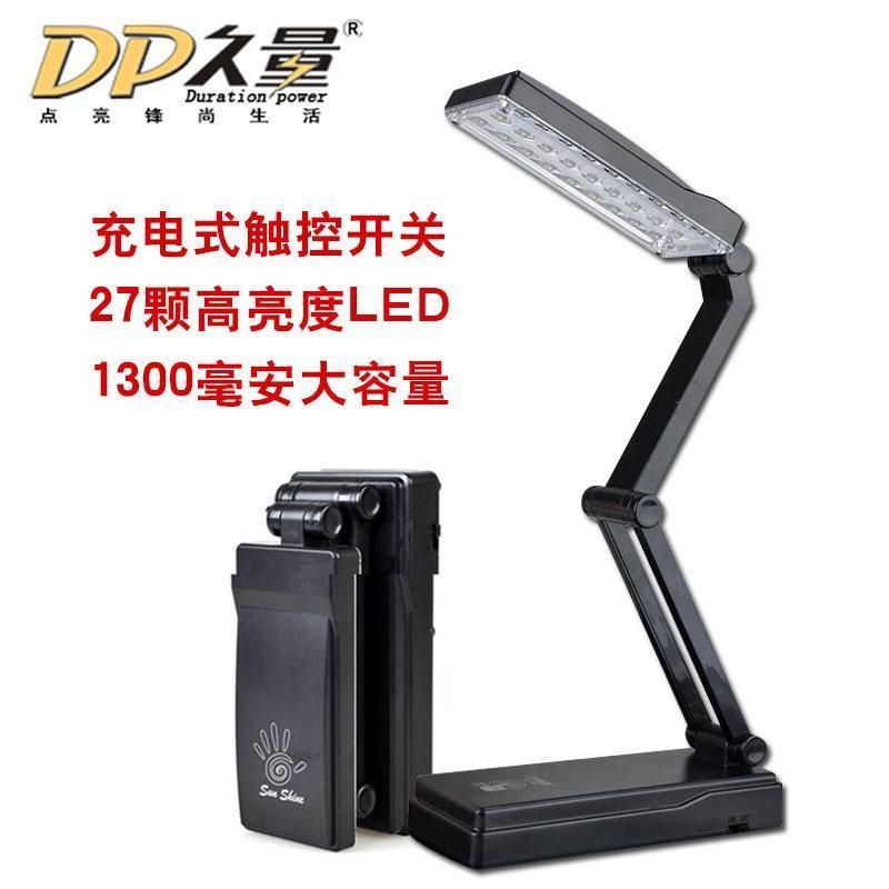 dp久量led-658b折叠式触控充电台灯