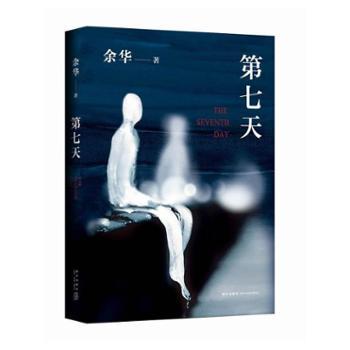 第七天 书 小说 社会 中国当代小说 余华