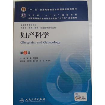 妇产科学(人卫八版/本科临床/十二五规划教材)