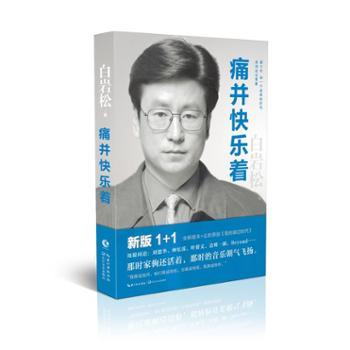 痛并快乐着(新版) 文学 中国现当代随笔