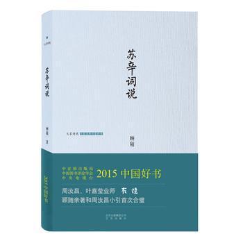 大家诗苑 苏辛词说--2015中国好书 正版书籍 图书* 畅销