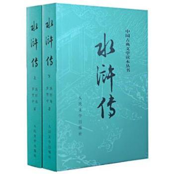 水浒传(上下册)(全两册)——中国古典四大名著之一