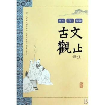 古文观止译注(清)吴楚材/吴调侯(清)吴楚材//吴调侯