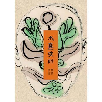 2016中国好书水墨戏剧(平装本)