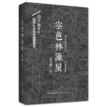 空色林澡屋 小说 社会 正版书籍 新书畅销 图书