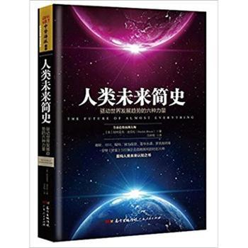 人类未来简史:驱动世界发展趋势的六种力量正版书籍新书畅销