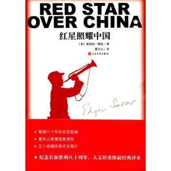 红星照耀中国 埃德加·斯诺 人民文学出版社
