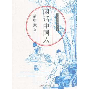 闲话中国人易中天上海文艺出版社