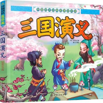 中国四大古典名著连环画--三国演义(彩图版)