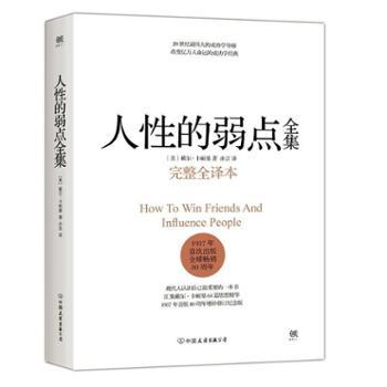 人性的弱点全集(完整全译本)戴尔·卡耐基中国友谊出版公司成功励志励志经典著作