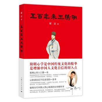 五百年来王阳明郦波哲学/*哲学哲学与人生上海人民出版社