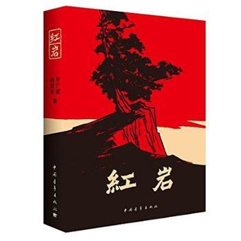 红岩 罗广斌 杨益言 兰州 小说 军事