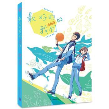 最好的我们:漫画版2 长江文艺出版社 新书畅销 正版书籍 图书* 动漫 幽默