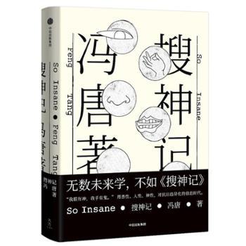 搜神记 冯唐 中信出版社 新版图书