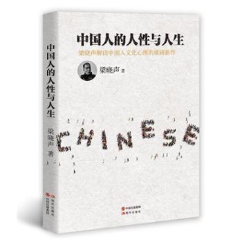 中国人的人性与人生梁晓声2017年重磅新作,深度解剖当代中国人的文化心理与国民性