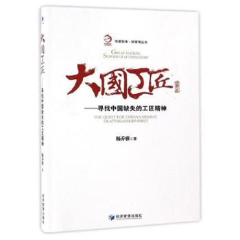 大国工匠杨乔雅提出为什么工匠精神才是核心竞争力
