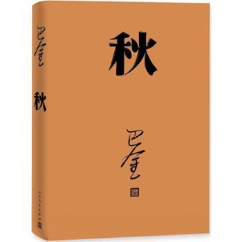 秋 激流三部曲第三部,人民文学出版社2018年平装新版