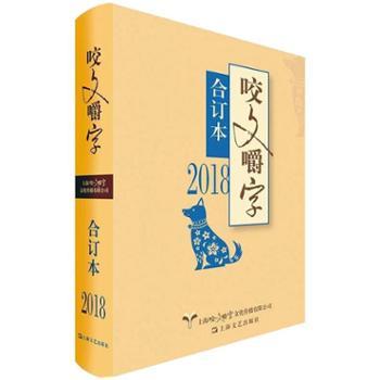 新书畅销 2018年咬文嚼字合订本(平装)语言文学