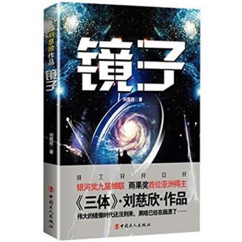 镜子-刘慈欣作品 小说 科幻