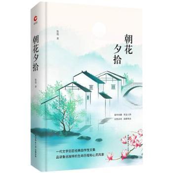 朝花夕拾 鲁迅散文集 陕西师范大学出版