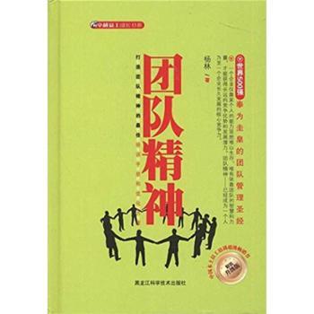 团队精神 黑龙江科学技术出版社现货 培训手册