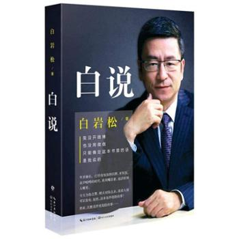 白岩松:白说图书文学中国现当代随笔