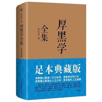 厚黑学全集(足本典藏版) 中国友谊出版社