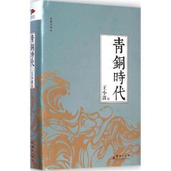 青铜时代 王小波 群言出版社 小说 社会