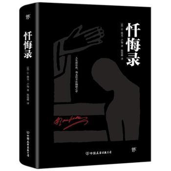 忏悔录 2019全新精装典藏版,翻译家陈筱卿经典全译本