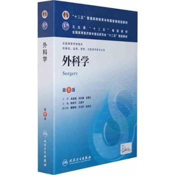 外科学(人卫八版/本科临床/十二五规划) 教材 医学 医药教材