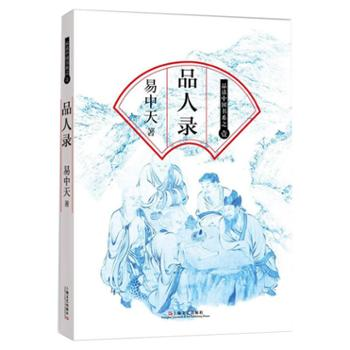品人录易中天上海文艺出版社