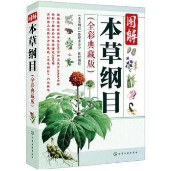 图解本草纲目(全彩典藏版)