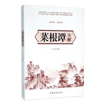 菜根谭全解 墨非 中国华侨出版社