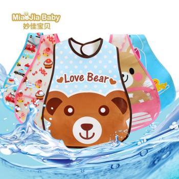 妙佳宝贝婴儿防水围兜易清洗围嘴儿童食饭兜口水兜卡通造型饭兜