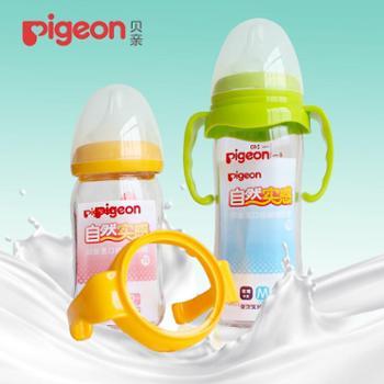 贝亲玻璃奶瓶宽口径防胀气奶瓶新生儿奶瓶160ml240ml