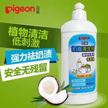 贝亲奶瓶清洗剂宝宝奶瓶清洁剂果蔬清洁液400ml植物原料MA26
