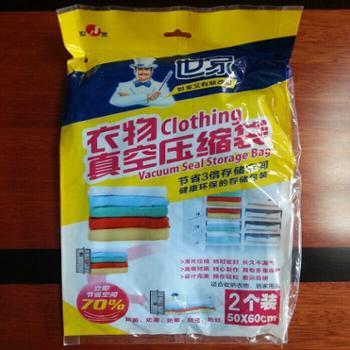 【工会优选】世家收纳袋 真空袋 加厚真空压缩袋 衣物收纳 袋式抽气式