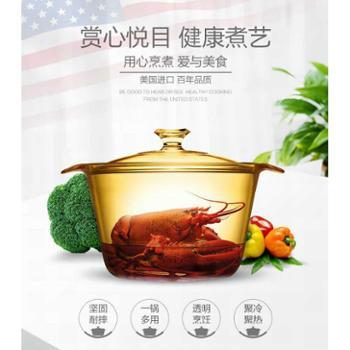康宁晶彩透明锅 VS-3.8