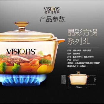 康宁 Visions Reverse晶彩透明方锅