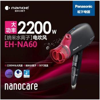松下(Panasonic)电吹风机家用
